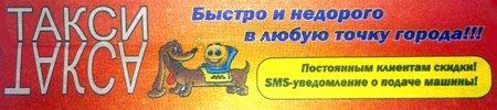 ТАКСИ ТАКСА - ДОЛГО И ДОРОГО!