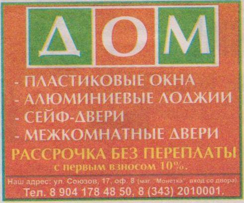 """фирма """"ДОМ"""""""