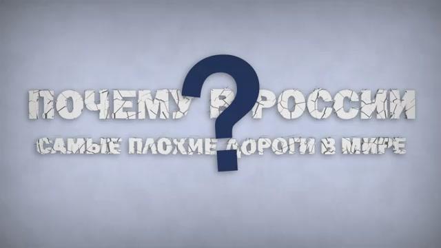 Почему в Росии самые плохие дороги