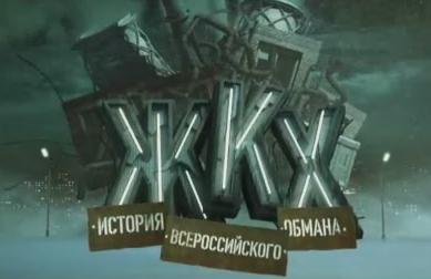 ЖКХ. История всероссийского обмана