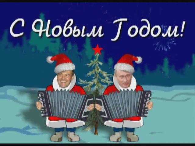 частушки Путина и Медведева