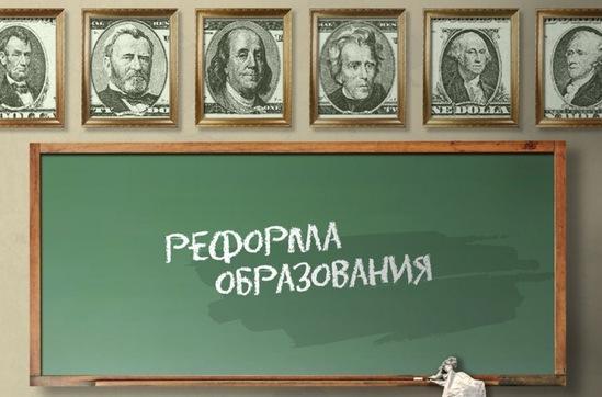 по поводу реформы образования