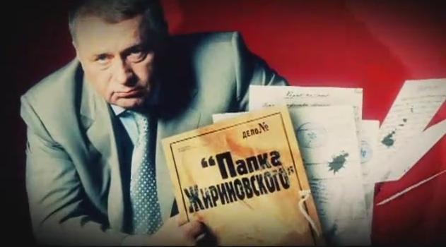 """""""Папка Жириновского"""""""