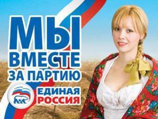 мы вместе за партию единая россия