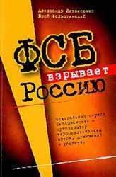 покушение на россию